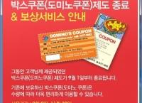 도미노피자 박스쿠폰(도미노쿠폰)제도 종료 & 보상서비스 안내