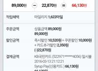 [11번가] 합성라텍스 매트리스 90T (89,000/무료)