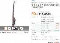 [CJ몰] 일레트로룩스 에르고라피도 청소기 (119,000원/무료)