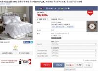 [11번가] 솜털 50% 호텔식 럭셔리 구스이불 Q사이즈 외 (30,800/무료)