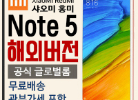 샤오미 홍미 Note 5 글로벌롬 164,000원 정도 ($147.38 /무료배송)