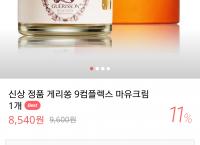 [스토어팜]신상품 게리쏭 마유크림(8,540원/2,500)