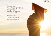 """[감동] 법륜스님의 희망편지 """"그냥해보세요. 하기싫을때"""""""