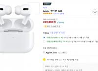에어팟프로 24만원대 결국 보고야 마네요~ 애플정품(24프로할인)