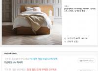 시몬스 침대 온라인 최저가보다 10만원 이상 싸네요. 리빙페어 핫딜전!!!!!!!!!!!!!!!