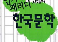 [yes24] 엽기 패러디 시대의 한국문학(12,600원/무료)