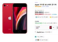 Apple 아이폰 SE 2세대 공기계 (533,500원 / 무배)