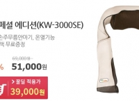 [티몬] 힐링 스페셜 에디션 안마기, KW-3000SE  (36,000/무료)