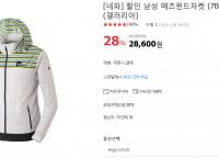 [옥션] 네파 바람막이 특가 (28,600원 / 무료배송)