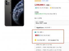 iphone 11 pro max 아이폰 11프로맥스  최대 17프로 카드할인 진행중입니다.