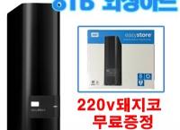 WD easystore 8TB External 외장하드 ($195, 원화209,235원/무료배송)