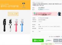 [스토어팜] 스마트폰 삼각대 셀카봉 + 리모콘 (4900/2500)