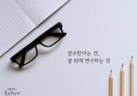 """[감동] 법륜스님의 희망편지 """"직장에서 부하직원이 나를무시할때"""""""