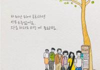 """[감동] 법륜스님의 희망편지 """"삼수해야 할까요"""""""