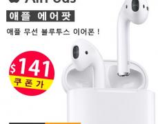 애플 에어팟 Apple AirPods ($141/무료배송)