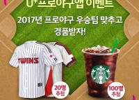 U+ 회원이시면 스타벅스 기프티콘과 2017 프로야구 유니폼 받으세요 ~~ (10월 27일까지)