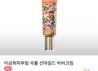 [스토어팜]이금희피부밥 곡물 선마일드 비비크림 22,250원(택2,500)