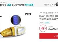 [홈앤쇼핑] INAF 무선핸디 LED 진공청소기 골드에디션 (39,900/무료배송) 올화이트 간편청소기