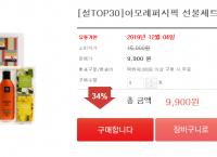 [떠리몰] 아모레퍼시픽 선물세트 스페셜 K2호 (9,900원/배송비)