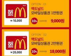 [플레이특가] 맥도날드 모바일상품권 1만원권&2만원권 최대 10% 한정할인