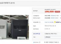 벤타 가습공기청정기 LW15 블랙 (199,000원 / 무배)