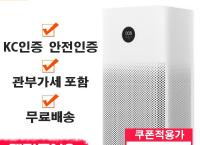 샤오미 공기청정기 미에어 2S [모든 비용 포함 $105/112,300원]