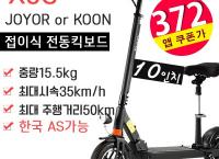 JOYOR X5S 10인치 접이식 전동킥보드($372,원화415,338원/무료배송)