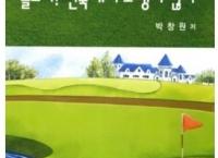 [DC Virus]골프야! 한국에서 고생이 많다(14,930/2,500)