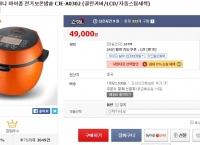 [11번가]쿠첸마이콤 3.5인용 전기밥솥(44,000/2500)