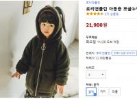 (쿠팡)로리앤콜린 아동용 뽀글누빔아우터_21,900원