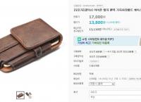 갤럭시 아이폰등 가죽허리벨트 케이스(13,800원/2,500)