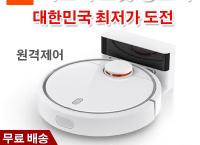 샤오미 로봇 청소기 280,000원 정도 ($251/무료배송)