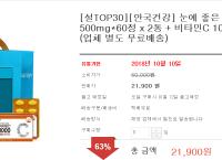 [안국건강] 눈에 좋은 루테인 플러스 500mg*60정 x 2통 + 비타민C 10정 x 2통 (21,900원/무배)