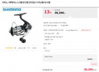 [11번가] 시마노 에어노스 1000 (30,290/2,500)