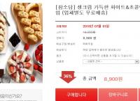 [떠리몰] 생크림&초코오믈렛 1박스(8900/무료)