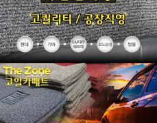 [슈퍼특가] 티몬 더존 코일 카매트 단하루!! 초특가 가격파괴+무료배송 행사중!! 단돈 27,500원에 풀세트 구성!!
