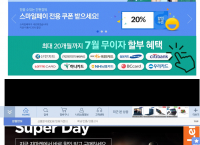 레노버 100-15   7월31일까지  지마켓 슈퍼데이 행사~~