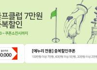[골프클럽] 11번가x에누리 전품목 최대 7만원 중복할인!