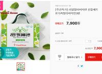 [위메프] 비타민 하우스 리얼 비타민 3개! (7,900원/무배)