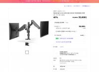 듀얼 모니터 거치대 40%할인 / 59,000원 무료배송