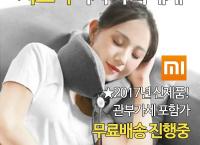 샤오미 미지아 마사지 목베개  (21,500원/무료배송)