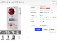 [G마켓] 가스차단기 가시안 (48,900/무료)