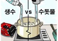 라면 끓일때 생수?
