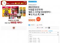 [티몬] 켈로그 시리얼 선착순 특가! 그래놀라 컵시리얼 1개에 990원!!