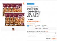 [티몬] 삼립 1분 씬피자 6개 (9,000원/무료)