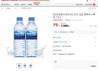 [옥션] 동원 미네마인 500ml 40개 (7,500원/무료)