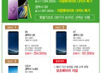 하이마트 의왕롯데마트점 갤노트9 S9 특가에 128 SD카드 덤으로 주네요!