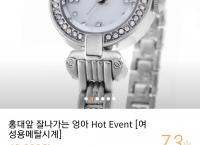 [스토어팜]여성메탈시계 49,900원(무배)