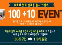 [쿠팡][100+10 이벤트] 따뜻해 핫팩 42%특가(290원)