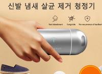 [큐텐]스마트 신발 냄새 청정기 ( 51,300원 / 무료배송 )